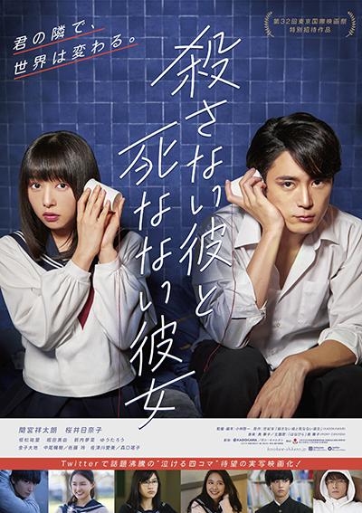 映画『殺さない彼と死なない彼女』間宮祥太朗/桜井日奈子