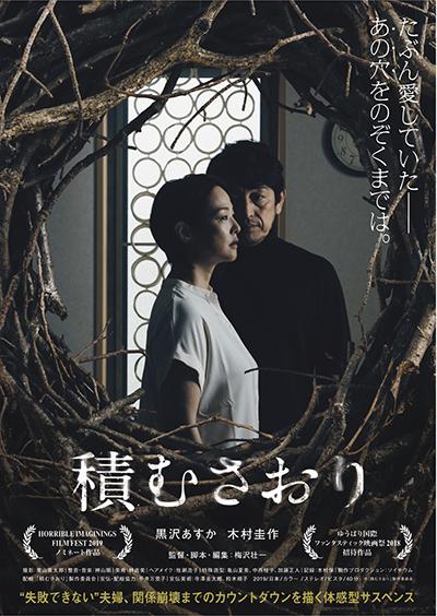 映画『積むさおり』黒沢あすか/木村圭作
