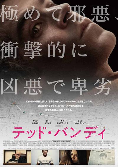 映画『テッド・バンディ』ザック・エフロン/リリー・コリンズ