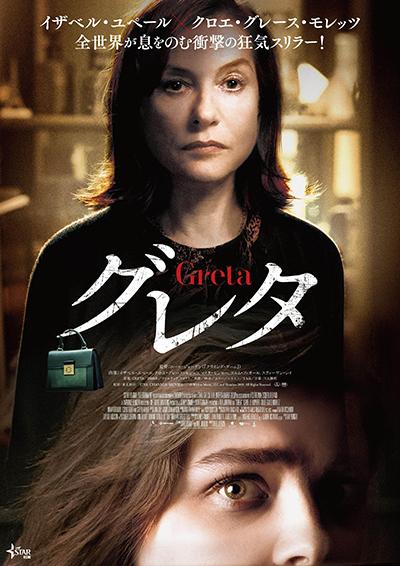 映画『グレタ GRETA』イザベル・ユペール/クロエ・グレース・モレッツ