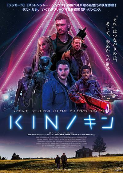 映画『KIN/キン』ジャック・レイナー/ジェームズ・フランコ/ゾーイ・クラヴィッツ/デニス・クエイド/マイルズ・トゥルイット