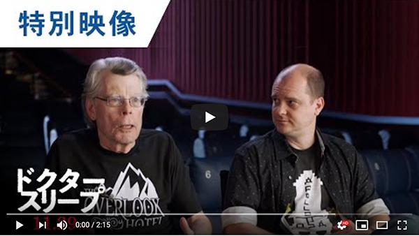映画『ドクター・スリープ』原作者スティーヴン・キングによるインタビュー