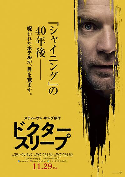 映画『ドクター・スリープ』ユアン・マクレガー