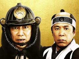 映画『決算!忠臣蔵』堤真一/岡村隆史