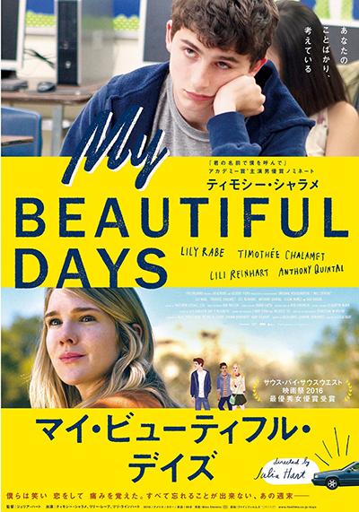 映画『マイ・ビューティフル・デイズ』ティモシー・シャラメ/リリー・レーブ