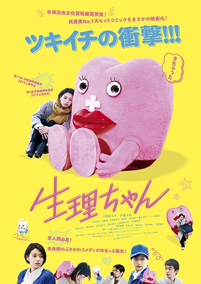 映画『生理ちゃん』二階堂ふみ/伊藤沙莉