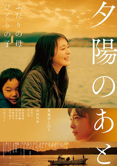 映画『夕陽のあと』貫地谷しほり/山田真歩