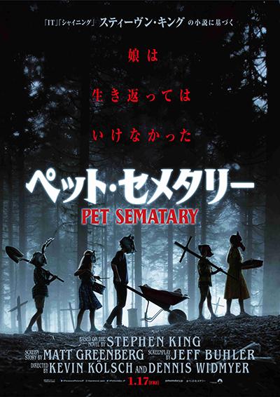 映画『ペット・セメタリー』2020年日本劇場公開版