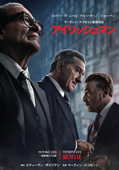 Netflix映画『アイリッシュマン』ロバート・デ・ニーロ/アル・パチーノ/ジョー・ペシ
