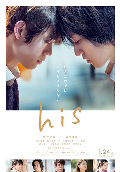 映画『his』宮沢氷魚 /藤原季節/松本若菜/松本穂香