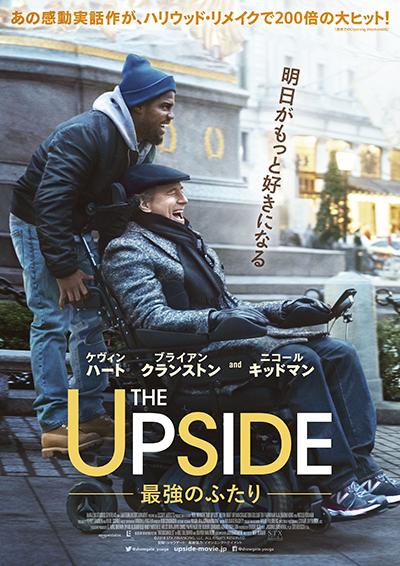映画『THE UPSIDE/最強のふたり』ケヴィン・ハート/ブライアン・クランストン
