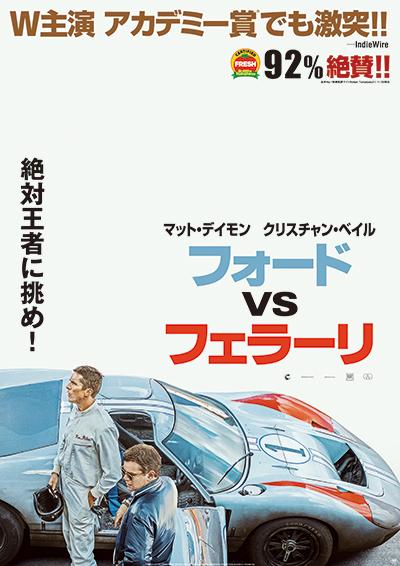 映画『フォードvsフェラーリ』マット・デイモン/クリスチャン・ベイル