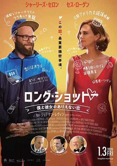 映画『ロング・ショット 僕と彼女のありえない恋』シャーリーズ・セロン/セス・ローゲン