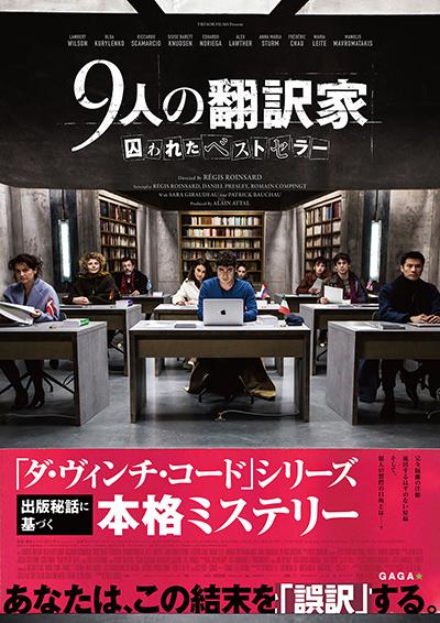 映画『9人の翻訳家 囚われたベストセラー』オルガ・キュリレンコ/アレックス・ロウザー