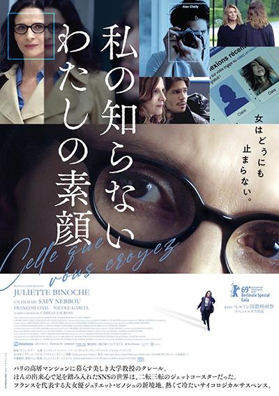 映画『私の知らないわたしの素顔』ジュリエット・ビノシュ/ニコール・ガルシア/フランソワ・シビル