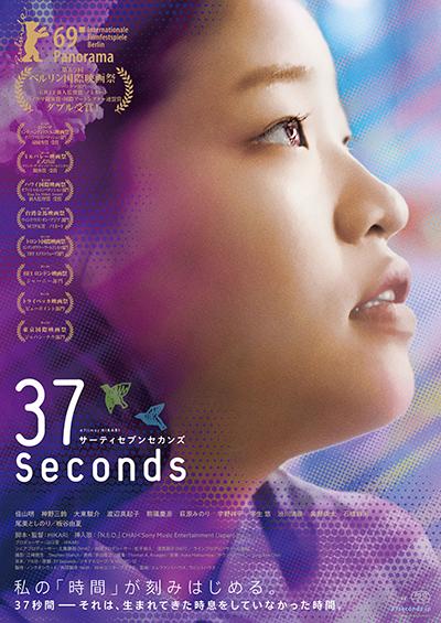映画『37セカンズ』佳山明