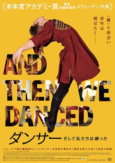 映画『ダンサー そして私たちは踊った』レヴァン・ゲルバヒアニ