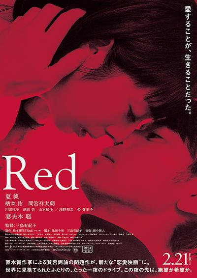 映画『Red』夏帆/妻夫木聡
