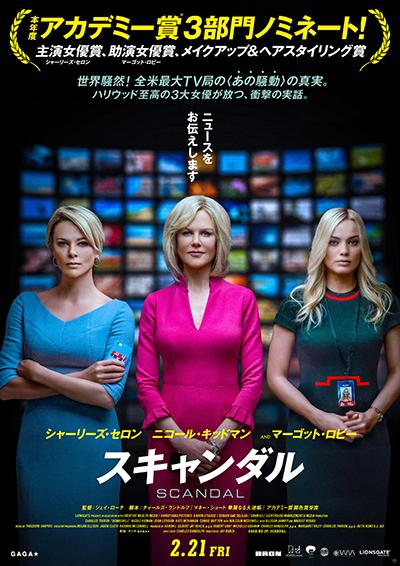 映画『スキャンダル』シャーリーズ・セロン/ニコール・キッドマン/マーゴット・ロビー