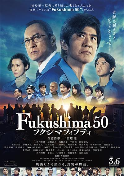 映画『Fukushima 50(フクシマフィフティ)』佐藤浩市/渡辺謙/吉岡秀隆/緒形直人/安田成美