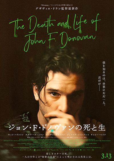 映画『ジョン・F・ドノヴァンの死と生』キット・ハリントン