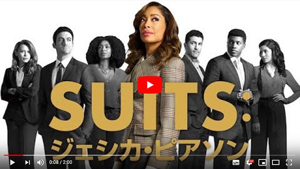 海外ドラマ『SUITS︓ジェシカ・ピアソン』YouTube予告編キャプ