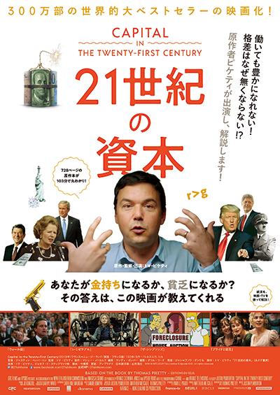 映画『21世紀の資本』トマ・ピケティ
