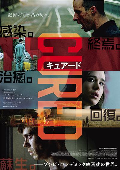 映画『CURED キュアード』エレン・ペイジ/サム・キーリー/トム・ヴォーン=ローラー