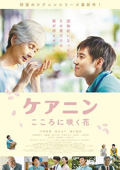 映画『ケアニン~こころに咲く花~』戸塚純貴/島かおり