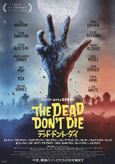 映画『デッド・ドント・ダイ』