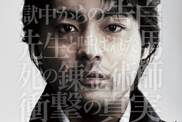 映画『凶悪』山田孝之