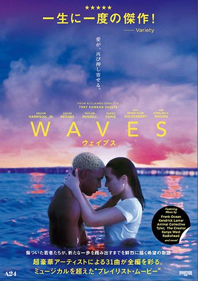 映画『WAVES/ウェイブス』ケルヴィン・ハリソン・Jr/テイラー・ラッセル