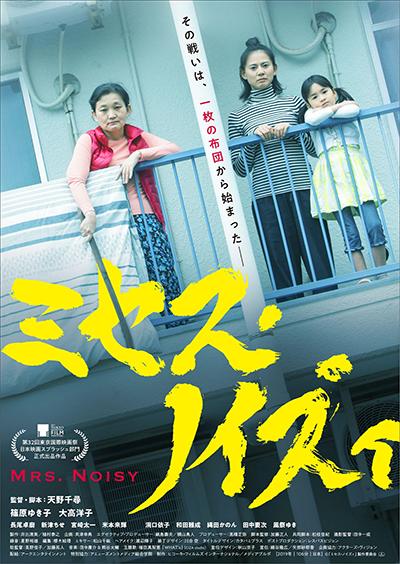 映画『ミセス・ノイズィ』篠原ゆき子/大高洋子/新津ちせ