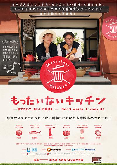 映画『もったいないキッチン』ダーヴィド・グロス/塚本ニキ