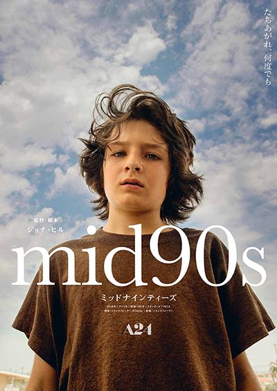 映画『mid90s ミッド ナインティーズ』サニー・スリッチ