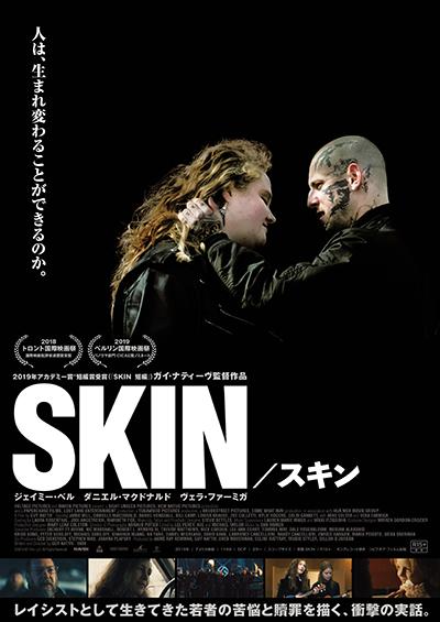 映画『SKIN/スキン』ジェイミー・ベル