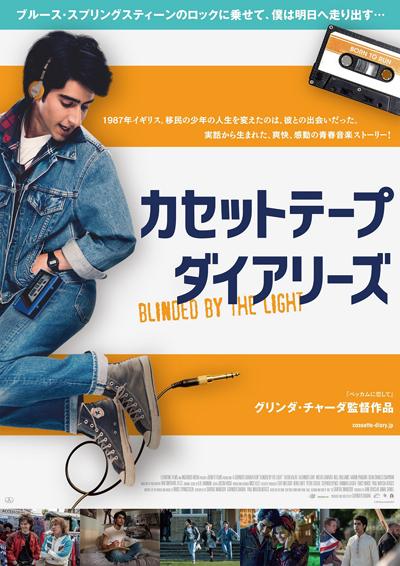 映画『カセットテープ・ダイアリーズ』ヴィヴェイク・カルラ