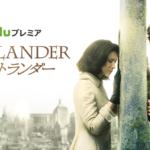 海外ドラマ『アウトランダー シーズン3』カトリーナ・バルフ/サム・ヒューアン