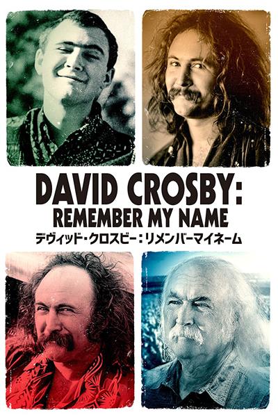 映画『デヴィッド・クロスビー:リメンバーマイネーム』デヴィッド・クロスビー(ザ・バーズ、クロスビー、スティルス、ナッシュ&ヤング)