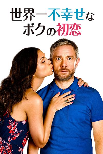 映画『世界一不幸せなボクの初恋』マーティン・フリーマン、モリーナ・バッカリン