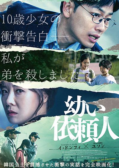 映画『幼い依頼人』イ・ドンフィ/ユソン/チェ・ミョンビン