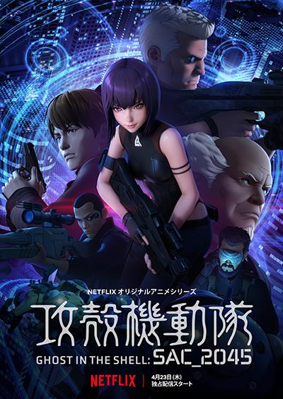 Netflixオリジナルアニメシリーズ『攻殻機動隊 SAC_2045』