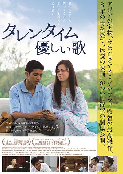 映画『タレンタイム〜優しい歌』
