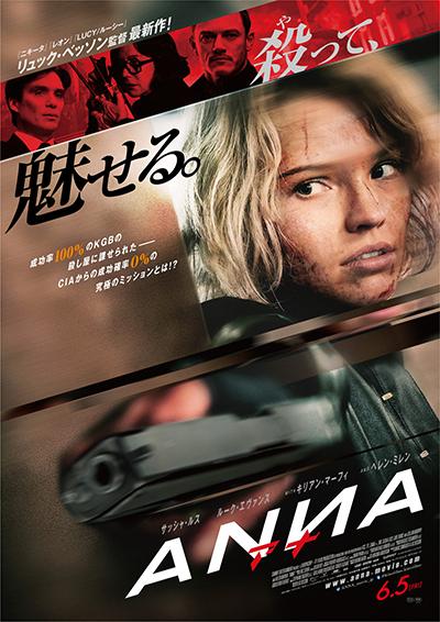 映画『ANNA/アナ』サッシャ・ルス