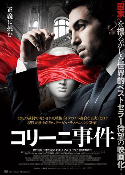映画『コリーニ事件』エリアス・ムバレク