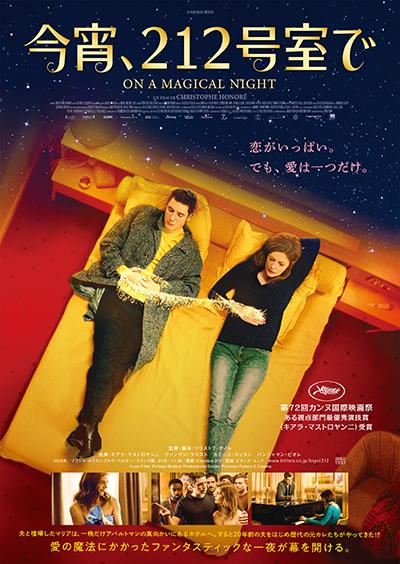 映画『今宵、212号室で』キアラ・マストロヤンニ/ヴァンサン・ラコスト