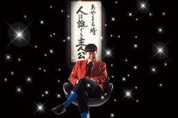 映画『謝罪の王様』阿部サダヲ