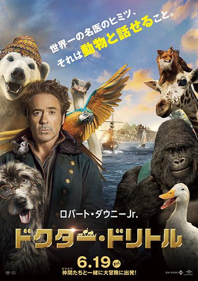 映画『ドクター・ドリトル』ロバート・ダウニーJr.