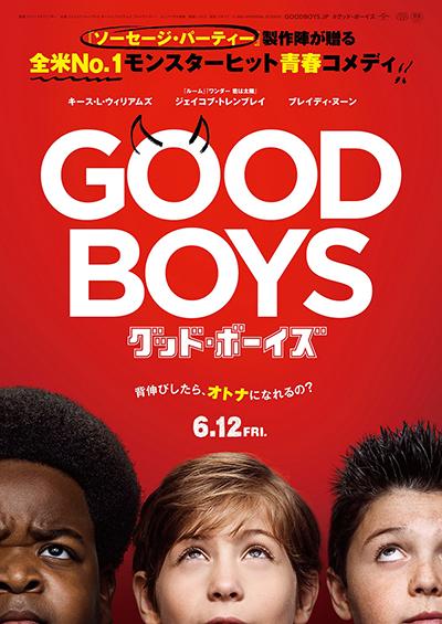 映画『グッド・ボーイズ』ジェイコブ・トレンブレイ/ブレイディ・ヌーン/キース・L・ウィリアムズ