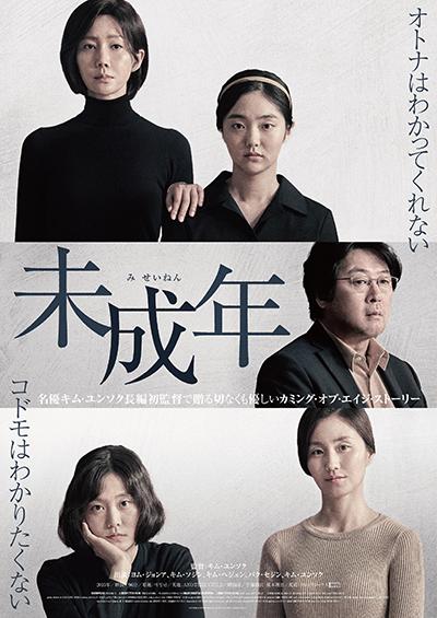 映画『未成年』ヨム・ジョンア/キム・ソジン/キム・ヘジュン/パク・セジン/キム・ユンソク